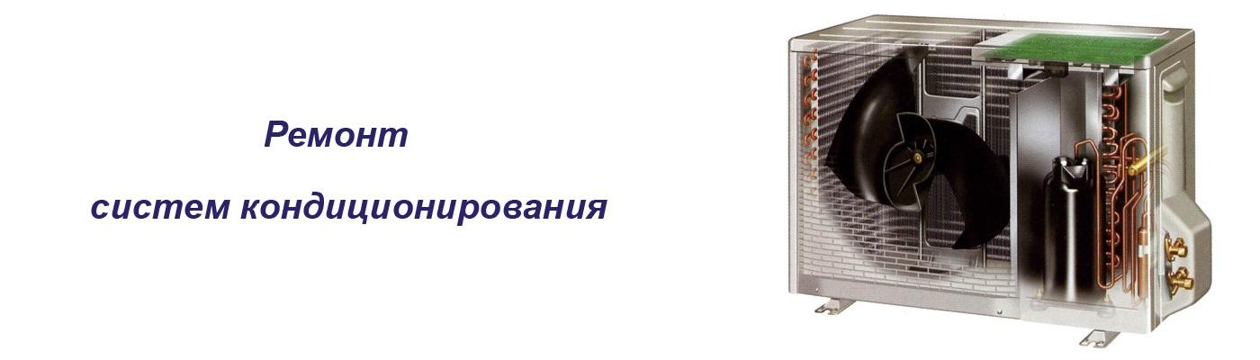 Ремонт кондиционеров